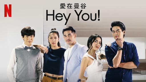 愛在曼谷:Hey You!